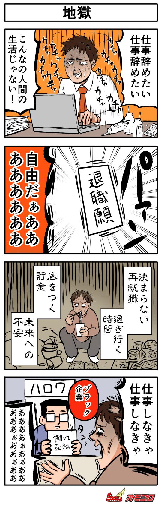 【4コマ漫画】地獄