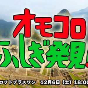 12/6に新宿で行われたイベント『オモコロふしぎ発見』を徹底レポート!