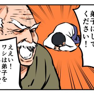 【4コマ漫画】弟子志願