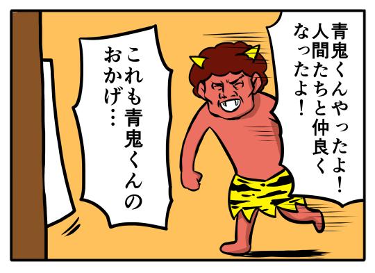 【4コマ漫画】泣いた赤鬼(2015)