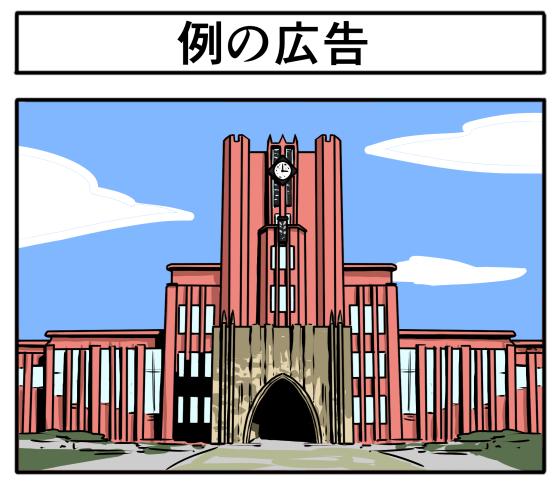 【4コマ漫画】例の広告