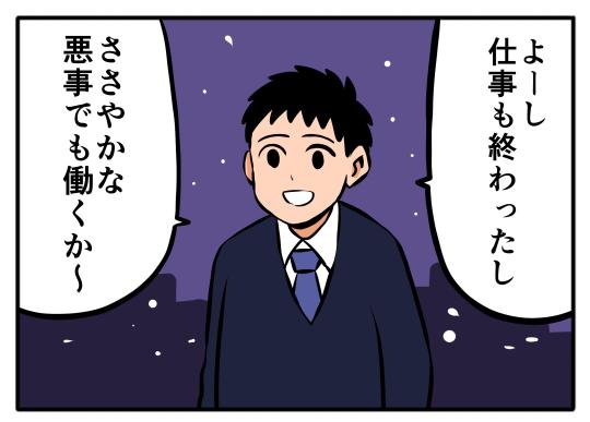 【4コマ漫画】悪事