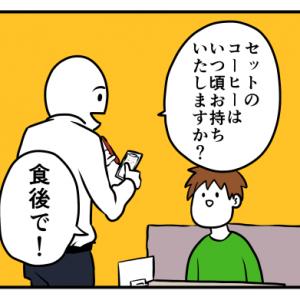 【4コマ漫画】勢いで全部食後と言った人