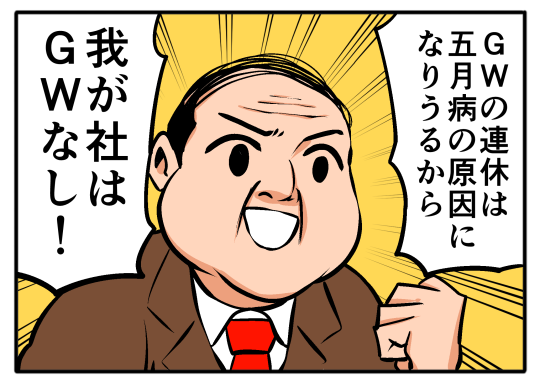 【4コマ漫画】五月病対策