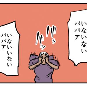 【4コマ漫画】no more