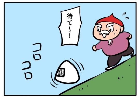 【4コマ漫画】おむすびころりん(BAD END)