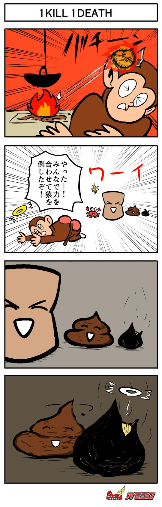 【4コマ漫画】1KILL 1DEATH