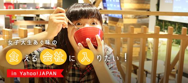 【女子大生が潜入】Yahoo! JAPAN社員だけが知っている隠れ家社食「BASE6」が凄い