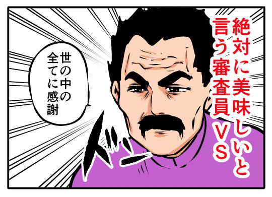 【4コマ漫画】VS