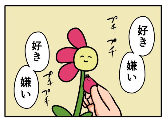 【4コマ漫画】花占いの花