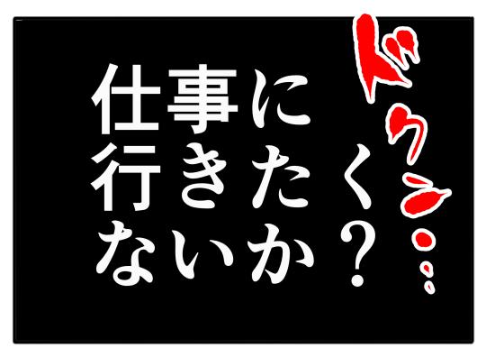 【4コマ漫画】覚醒