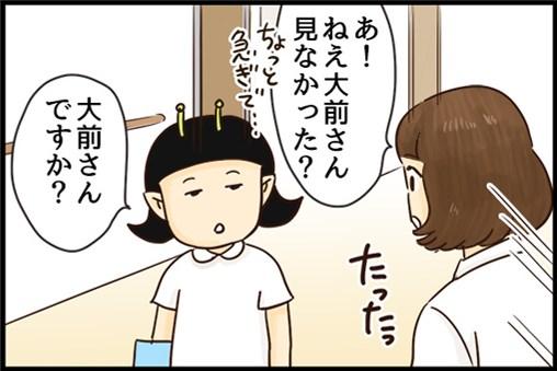 【遊星からの看護師X】居場所