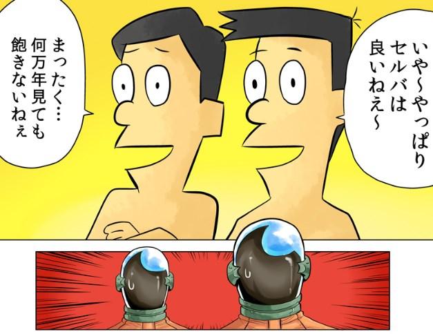 媚びろ!!セルバくん128