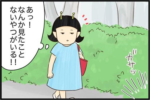 【遊星からの看護師X】発見