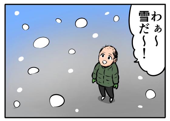 【4コマ漫画】ギャンブル依存症の田中さん治療17日目