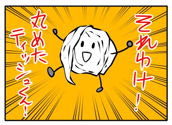 【4コマ漫画】丸めたティッシュくん