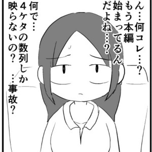 【漫画】神様からのメッセージ