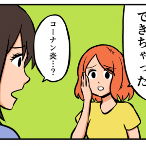 【4コマ漫画】口内炎