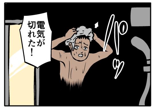 【4コマ漫画】オカルト