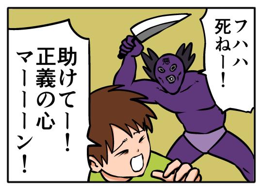 【4コマ漫画】正義の心マン