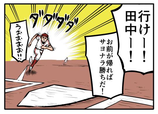 【4コマ漫画】後のヒーロー