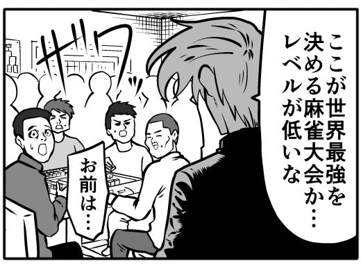 【4コマ漫画】リーチもわからない