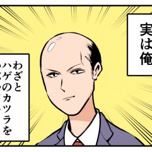 【4コマ漫画】蒸れるからやめろ