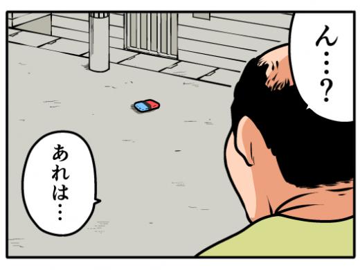 【4コマ漫画】switch