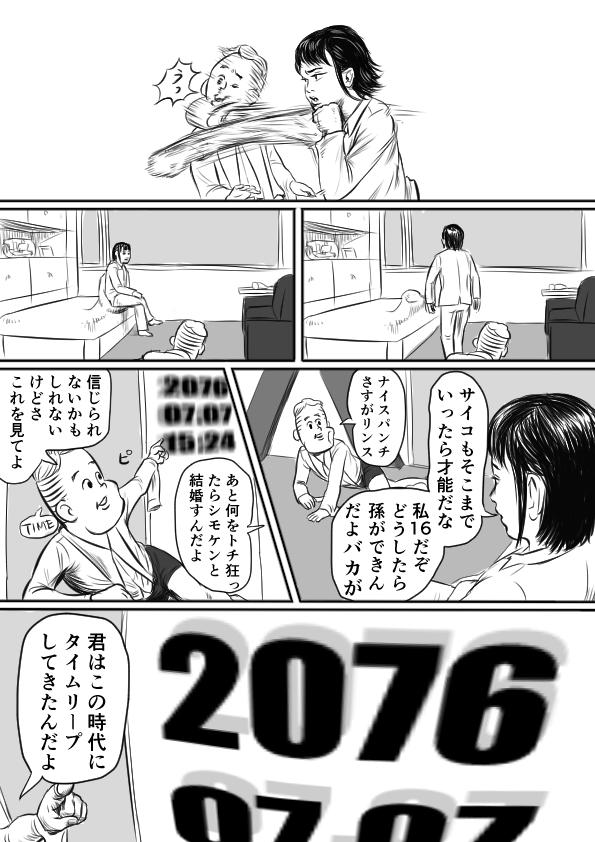 2076-5