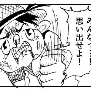 【4コマ漫画】ワンピース