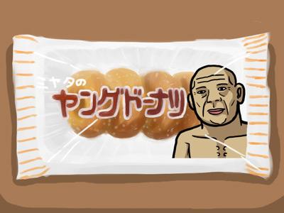 駄菓子オチ2