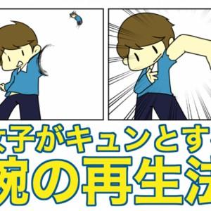 【モテたい男子必見!】女子がキュンとする腕の再生法