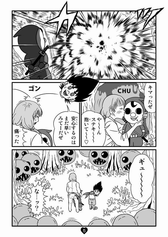 バトル少年カズヤ 第41話0005