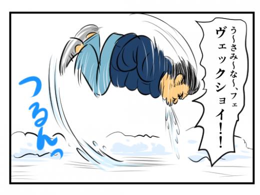 【4コマ漫画】レナ