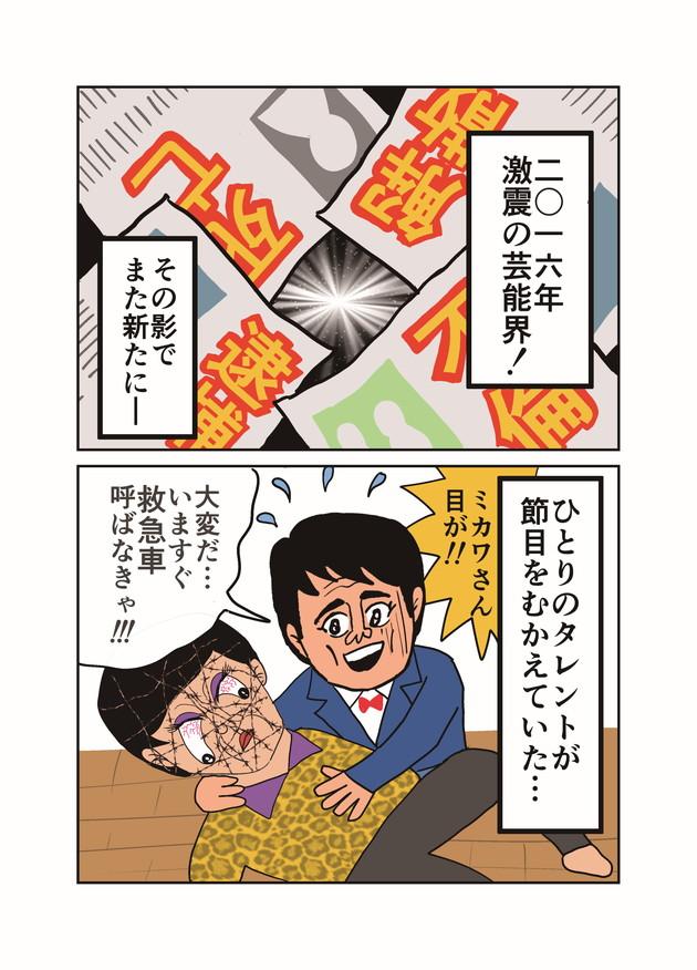 ミカワと瞳_001