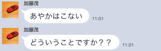 LINE乗っ取りスクリーンショット_20