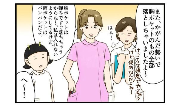 【遊星からの看護師X】ポケット