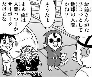 「バトル少年カズヤ 第31話」