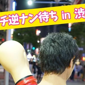 【都市伝説】ナンパの聖地・渋谷の路上で、1週間「逆ナン待ち」してみた