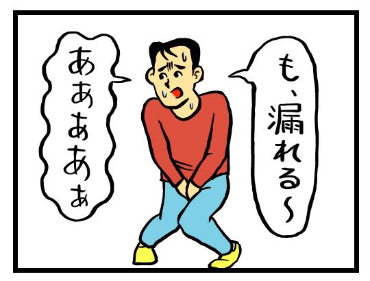 【4コマ漫画】おもらし