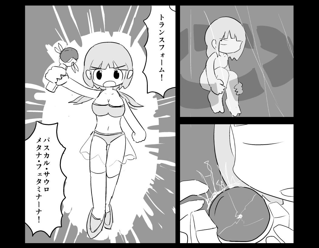 【漫画】女子中学生と生放送