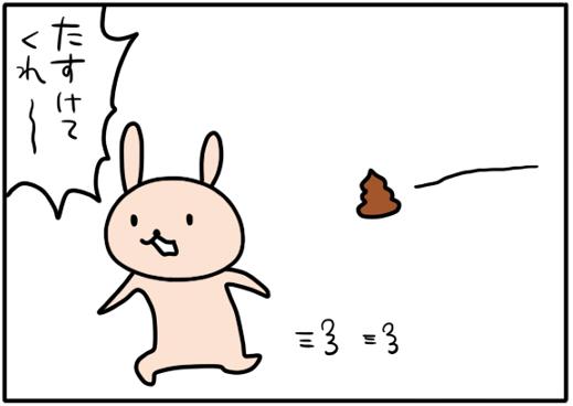 【4コマ漫画】うんちに追われし者