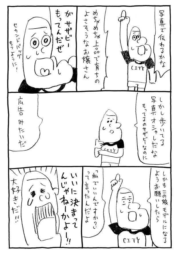 2_manga