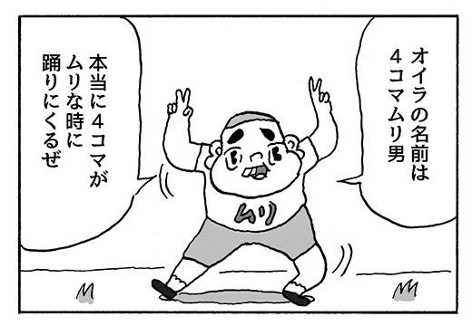 【4コマ漫画】4コマムリ男