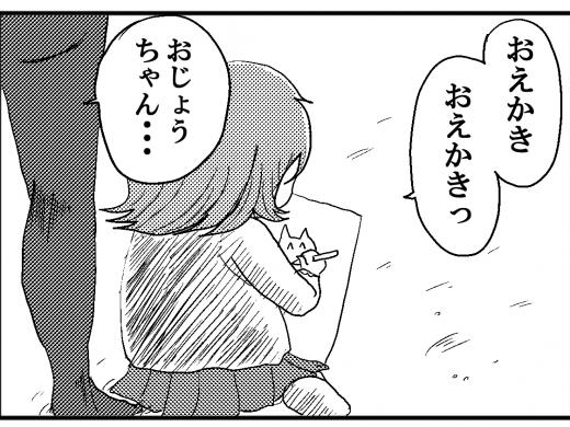 【4コマ漫画】描いてくれおじさん