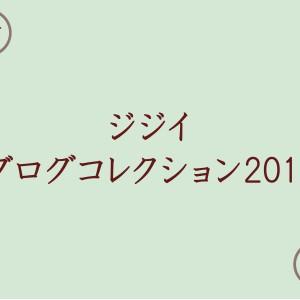 ジジイ・ブログコレクション2016