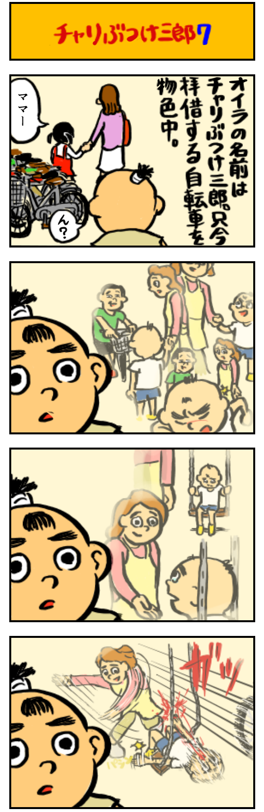 チャリぶつけ三郎7