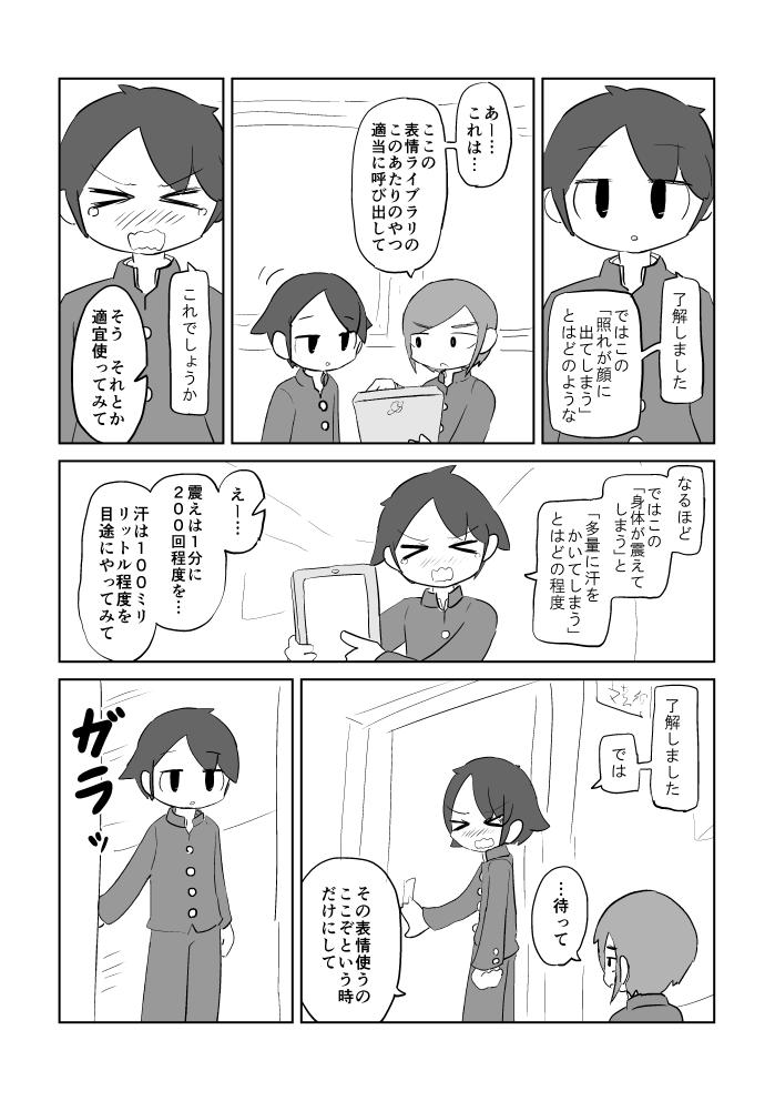 人間を退職_010
