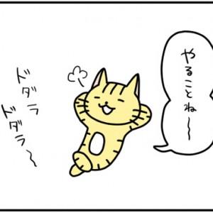 【4コマ漫画】ひまつぶし