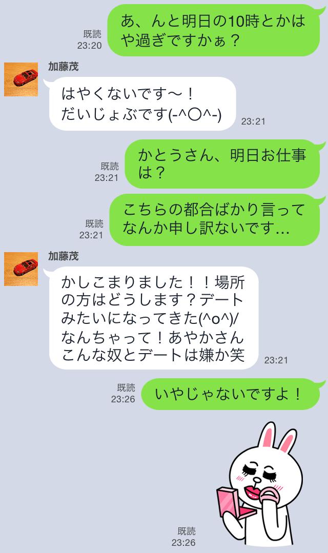 LINE乗っ取りスクリーンショット_12